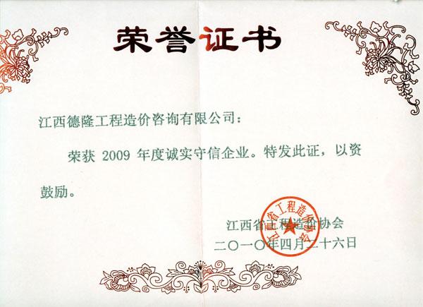 诚信企业2009