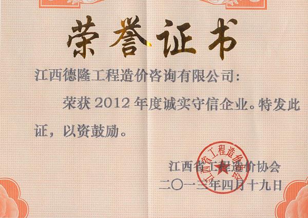 诚信企业2012