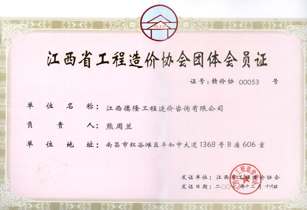 团体会员证2007