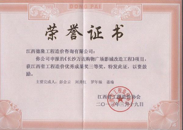 优秀成果奖2013