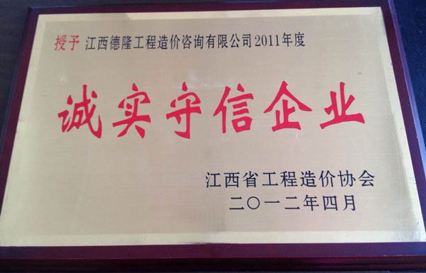 诚信企业2011