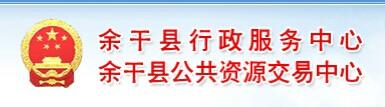 公告信息—公共资源交易中心—余干县行政服务中心和余干县公共资源交易中心
