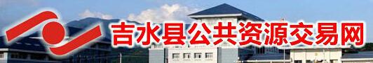 吉水县公共资源交易网