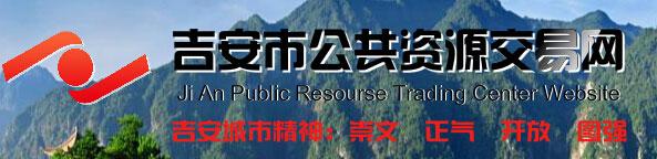 吉安市公共资源交易网