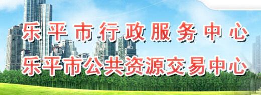 乐平市行政服务中心_乐平市公共资源交易中心_首页