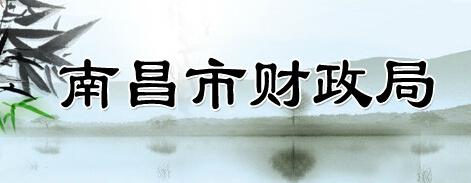 南昌市财政局