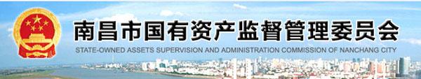 南昌市国有资产监督管理委员会