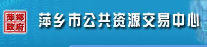 萍乡公共资源交易中心