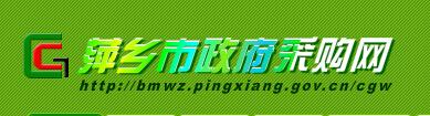 萍乡市政府采购网