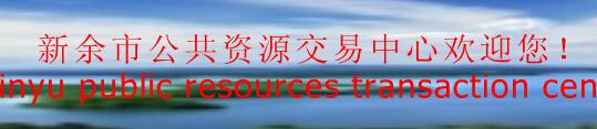 新余市公共资源交易中心首页