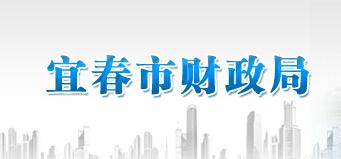 宜春市财政局——政务公开——政府采购——招标公告