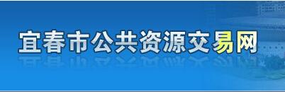 宜春市公共资源交易网