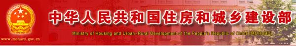 中国住房和城乡建设部