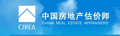 中国房地产估价师