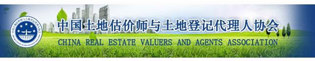 中国土地估价与土地代理人登记协会