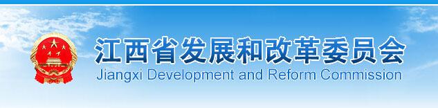 优发娱乐手机登入端省发展和改革委员会