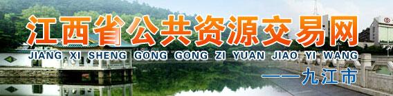 优发娱乐手机登入端省公共资源交易网-九江