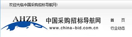 中国采购招标导航网