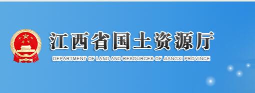 优发娱乐手机登入端省国土资源厅